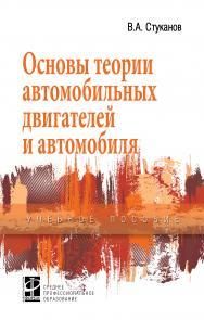 Основы теории автомобильных двигателей и автомобиля ISBN 978-5-8199-0770-2