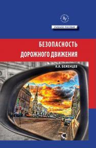 Безопасность дорожного движения ISBN 978-5-9558-0569-6