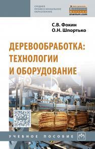 Деревообработка: технологии и оборудование ISBN 978-5-16-012433-9