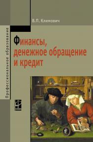Финансы, денежное обращение и кредит ISBN 978-5-8199-0701-6