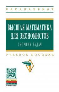 Высшая математика для экономистов: сборник задач ISBN 978-5-16-010074-6