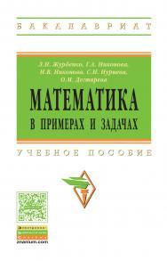 Математика в примерах и задачах ISBN 978-5-16-011256-5