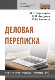 Деловая переписка ISBN 978-5-16-014547-1