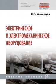 Электрическое и электромеханическое оборудование ISBN 978-5-16-013394-2