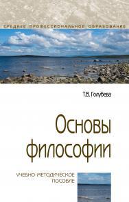 Основы философии ISBN 978-5-00091-437-3