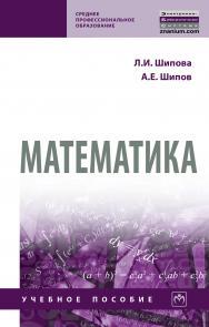 Математика ISBN 978-5-16-014561-7