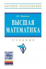 Высшая математика ISBN 978-5-16-010072-2