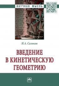 Введение в кинетическую геометрию ISBN 978-5-16-014614-0
