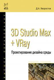 3D Studio Max + VRay. Проектирование дизайна среды ISBN 978-5-00091-515-8