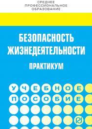 Безопасность жизнедеятельности. Практикум ISBN 978-5-369-01794-4