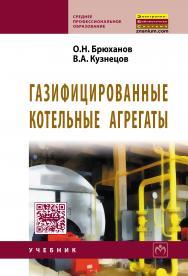 Газифицированные котельные агрегаты ISBN 978-5-16-005373-8