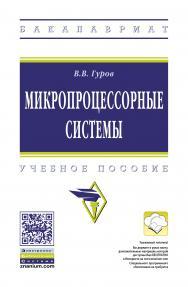 Микропроцессорные системы ISBN 978-5-16-009950-7