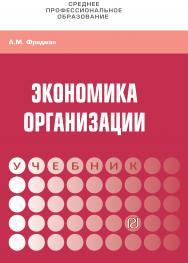 Экономика организации ISBN 978-5-369-01729-6