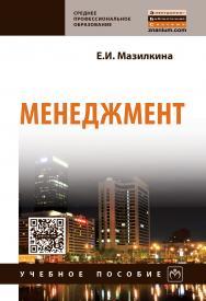 Менеджмент ISBN 978-5-16-012447-6