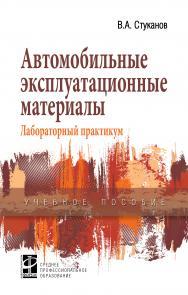 Автомобильные эксплуатационные материалы ISBN 978-5-8199-0722-1