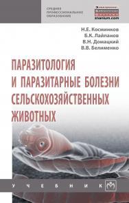 Паразитология и паразитарные болезни сельскохозяйственных животных ISBN 978-5-16-014697-3