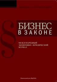 Бизнес в законе. Живая экономика. Статья ISBN 1816-921X