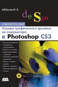 Основы графического дизайна на компьютере в Photoshop CS3 ISBN 978-5-94074-411-5