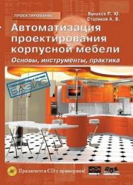 Автоматизация проектирования корпусной мебели: основы, инструменты, практика ISBN 978-5-94074-575-4