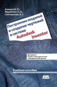 Построение моделей и создание чертежей деталей в системе Autodesk Inventor ISBN 978-5-9706-0039-9