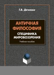 Античная философия : специфика мировоззрения    — 4-е изд., испр..  Учебное пособие ISBN 978-5-9765-4533-5