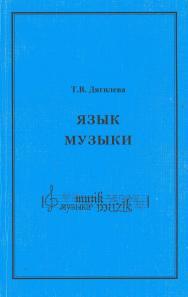 Язык музыки - 3-е изд., испр..  Монография ISBN 978-5-9765-4534-2
