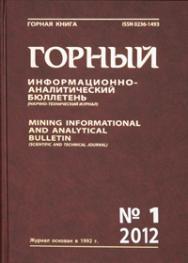 Горный информационно-аналитический бюллетень ISBN 0236-1493