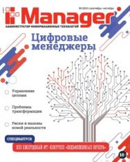 IT-Manager ISBN itmedia