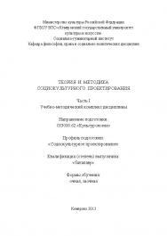 Теория и методика социокультурного проектирования. Часть I ISBN KemGuki_34