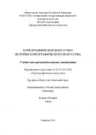 Хореографическое искусство ISBN KemGuki_42