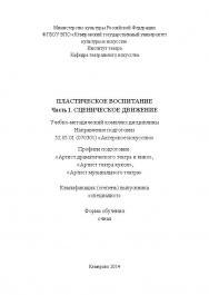 Пластическое воспитание. Ч. I. Сценическое движение ISBN KemGuki_59
