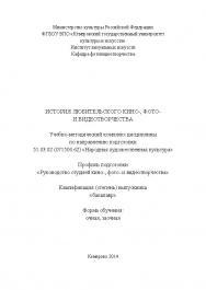 История любительского кино-, фото- и видеотворчества ISBN KemGuki_61