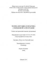 Теория, методика и практика современной хореографии ISBN KemGuki_72