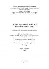 Теория, методика и практика классического танца ISBN KemGuki_85