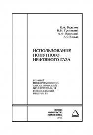 Использование попутного нефтяного газа: Горный информационно-аналитический бюллетень (научно-технический журнал). — 2015. — № 11 (специальный выпуск 51) ISBN 0236-1493_32