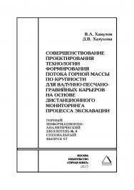 Совершенствование проектирования технологии формирования потока горной массы по крупности для валунно-песчаногравийных карьеров на основе дистанционного мониторинга процесса экскавации. Горный информационно-аналитический бюллетень (научно-технический журн ISBN 0236-1493_42920