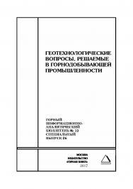 Геотехнологические вопросы, решаемые в горнодобывающей промышленности. Горный информационно-аналитический бюллетень (научно-технический журнал). — 2017. — № 12 (специальный выпуск 26) ISBN 0236-1493_45530