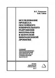 Исследование процесса послойного избирательного разрушения материалов в конусной вибрационной дробилке. Горный информационно-аналитический бюллетень (научно-технический журнал). — 2017. — № 12 (специальный выпуск 27) ISBN 0236-1493_45820