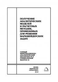 Получение аналитических моделей и расчетных методик, применимых для решения маркшейдерских задач. Горный информационно-аналитический бюллетень (научно-технический журнал). — 2018. — № 4 (специальный выпуск 14) ISBN 0236-1493_53940