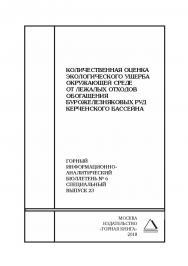 Количественная оценка экологического ущерба окружающей среде от лежалых отходов обогащения бурожелезняковых руд Керченского бассейна. Горный информационно-аналитический бюллетень (научно-технический журнал). — 2018. — № 6 (специальный выпуск 23) ISBN 0236-1493_56550