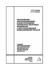 Обоснование эксплуатационных и конструктивных параметров ленточных конвейеров с пространственной криволинейной трассой. Горный информационно-аналитический бюллетень (научно-технический журнал). — 2018. — № 6 (специальный выпуск 30) ISBN 0236-1493_58580