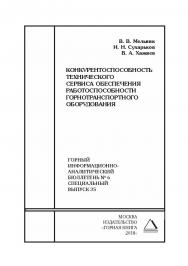 Конкурентоспособность технического сервиса обеспечения работоспособности горнотранспортного оборудования. Горный информационно-аналитический бюллетень (научно-технический журнал). — 2018. — № 6 (специальный выпуск 35) ISBN 0236-1493_59450