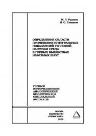 Определение области применения интегральных показателей тепловой нагрузки среды в горных выработках нефтяных шахт. Горный информационно-аналитический бюллетень (научнотехнический журнал). — 2018. — № 6 (специальный выпуск 35) ISBN 0236-1493_60030