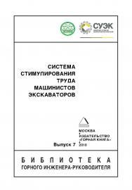 Организация работы энергомеханических служб на предприятиях Кузбасса. ISBN 0236-1493_149