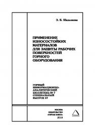 Применение износостойких материалов для защиты рабочих поверхностей горного оборудования. Горный информационно-аналитический бюллетень (научно-технический журнал). — 2018. — № 7 (специальный выпуск 37) ISBN 0236-1493_60610