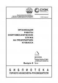 Организация работы энергомеханических служб на предприятиях Кузбасса. ISBN 0236-1494_150