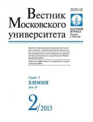 Вестник Московского университета - Серия 2. Химия ISBN