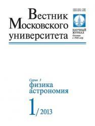 Вестник Московского университета - Серия 3. Физика. Астрономия ISBN