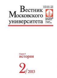 Вестник Московского университета - Серия 8. История ISBN