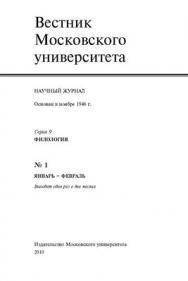 Вестник Московского университета - Серия 9. Филология ISBN